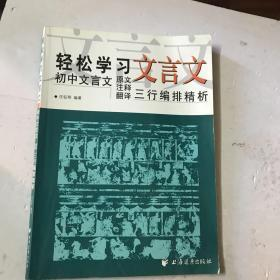 轻松学习文言文--初中文言文原文注释翻译三