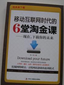 移动互联网时代的6堂淘金课:现在,下载你的未来