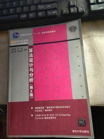 算法设计与分析·第2版/21世纪大学本科计算机专业系列教材【有笔记】