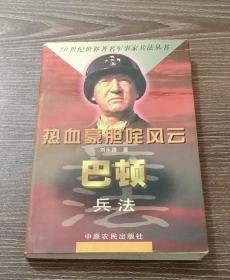 热血豪胆咤风云:巴顿兵法 刘永路 著 中原农民出版社 9787806410851
