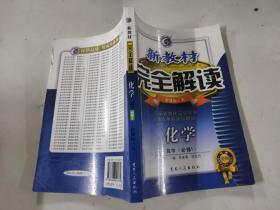 新教材完全解读:化学(高中必修1)(新课标·人·全新改版)