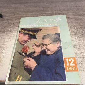 人民公安1985-12期