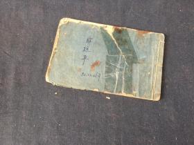 民国毛笔-老药方手抄本  全是各种中医方丹方  一册全