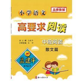 孟建平系列丛书:小学语文高要求阅读·中段阅读--散文篇