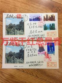 1981年《石林》首日封一套2枚全,首日挂号实寄油画家,该邮票原画画家詹建俊,并由詹建俊亲笔签名钤印。