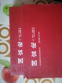 富国论(上下两册)
