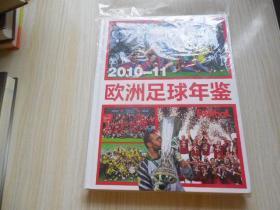 欧洲足球年鉴 2010-11  带副刊