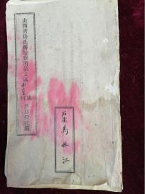 1943年山西省猗氏县警察所第三区西三里村户口登记薄(内录户长注意事项、警察所通告、户口调查表、同居分居、佣工、公居声明书、离婚声明书、婚姻申请书等)
