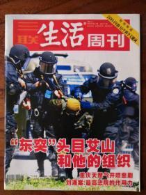 三联生活周刊2004 1