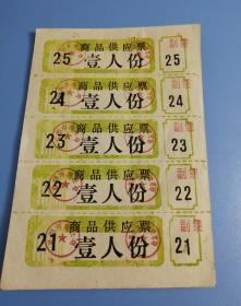 沈阳商业局商品购买票,一人份1联。
