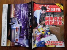 三联生活周刊2004 18/19
