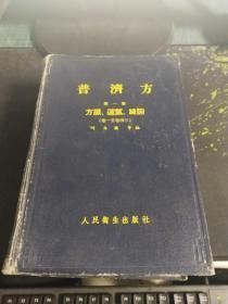 普济方,第一册方脉,运气,脏腑(卷一至卷四三)
