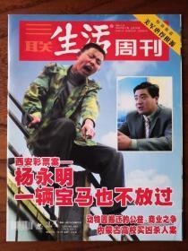三联生活周刊2004 21