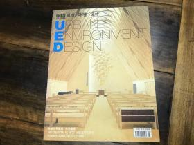 UED 城市 环境 设计 2010 8