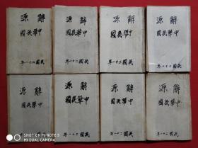 辞源(8本合售)