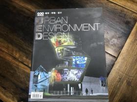 EUD 城市 环境 设计 2009 3