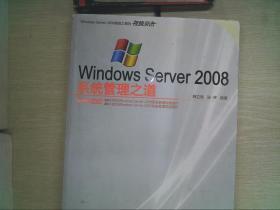 WindowsServer2008系统管理之道