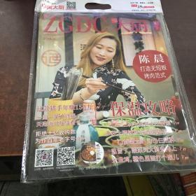 中国大厨 2019年11期(带光盘)