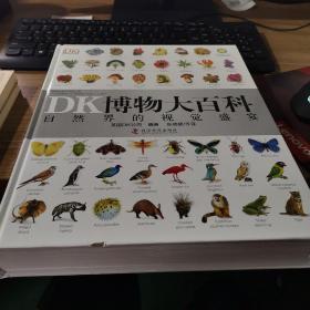 DK博物大百科,正版现货,微瑕疵看图