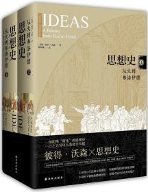 彼得·沃森先生签名《20世纪思想史:从弗洛伊德到互联网》(套装上下册)