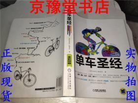 单车圣经:国内第一部权威单车大百科