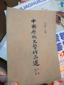 《中国历代文学作品选》。