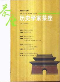 历史学家茶座 总第二十五辑