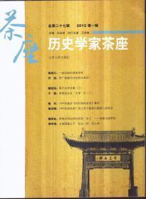 历史学家茶座 2012第一辑 总第二十七辑