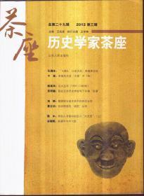 历史学家茶座 2012第三辑 总第二十九辑