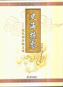 史海摭零:史实和传统文化