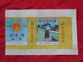 50年代烟标:卫生牌香烟(河南扶沟中兴烟厂出品)拆包品,河南老物件