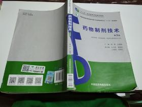 药物制剂技术第3版
