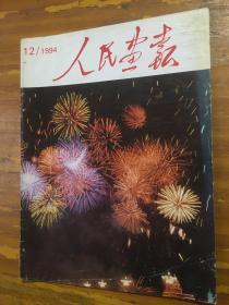 人民画报1994年第12期