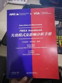 失效模式及影响分析手册(英汉对照)FMEA HANDBOOK(FAILURE MODE AND EFFECTS ANALYSIS)