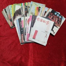 电影故事(1987年1-12期,1988年1-12期差2.9期现存10本,1989年1-12期差第8期,1990年1-12期4年共45本合售)m8