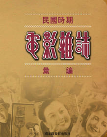 民国时期电影杂志汇编(全一百六十七册)167册