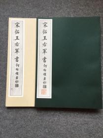 《 宋拓王右军书 》 何维檏署检 清雅堂 珂罗版 1995年