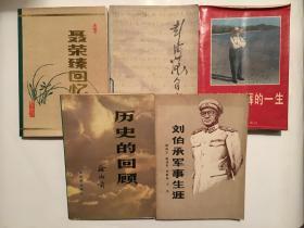 彭德怀自述,刘伯承军事生涯,徐向前历史的回顾-上,叶剑英光辉的一生,聂荣臻回忆录-上【5册合售】