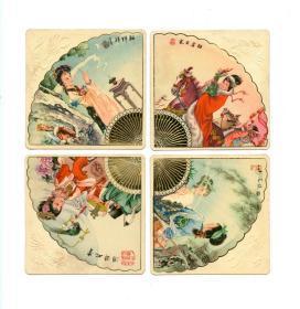 1980年年历卡、年历片—四大美女:贵妃醉酒、昭君出塞、貂蝉拜月、西施浣纱(全套4枚)(中国外轮代理公司)