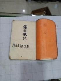 手抄中医书  汤头歌诀(41面)