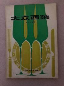 【菜谱】大众西菜(附:简易西点)