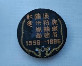 书斋墨香◆浩然斋集墨之二:安徽省博物馆建馆三十周年 老墨块