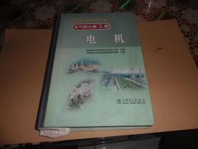 电力技术标准汇编 电气部分第3册 电机  (16开 精装正版现货)