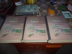 电力技术标准汇编 火电部分第10册 勘测设计 (上中下)  (16开 精装正版现货)