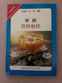 【菜谱】家庭饮料制作