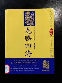 龙腾四海 12生肖民俗文化丛书