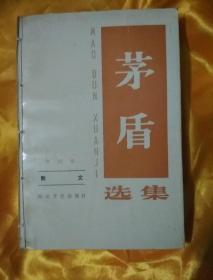 茅盾选集(第四卷)散文
