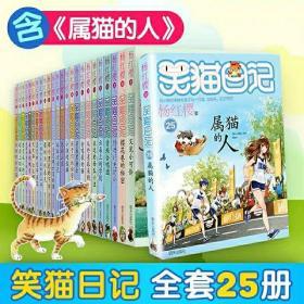 笑猫日记:球球老老鼠