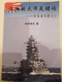 浩瀚的大洋是赌场-日本海军的兴亡(全本无删减)(拍前请咨询)