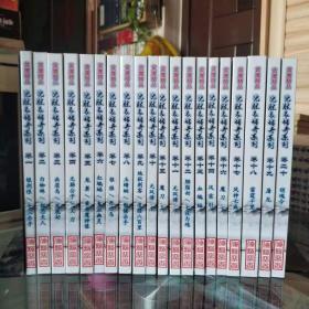 沈胜衣传奇系列(全20册)
